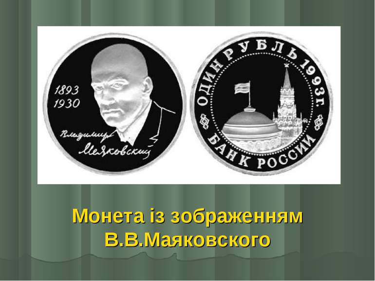 Монета із зображенням В.В.Маяковского