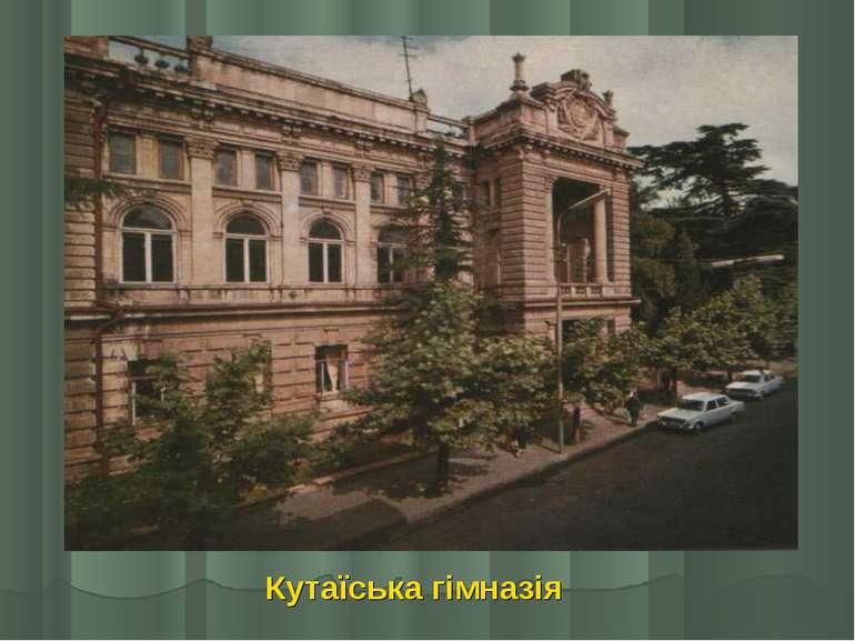 Кутаїська гімназія