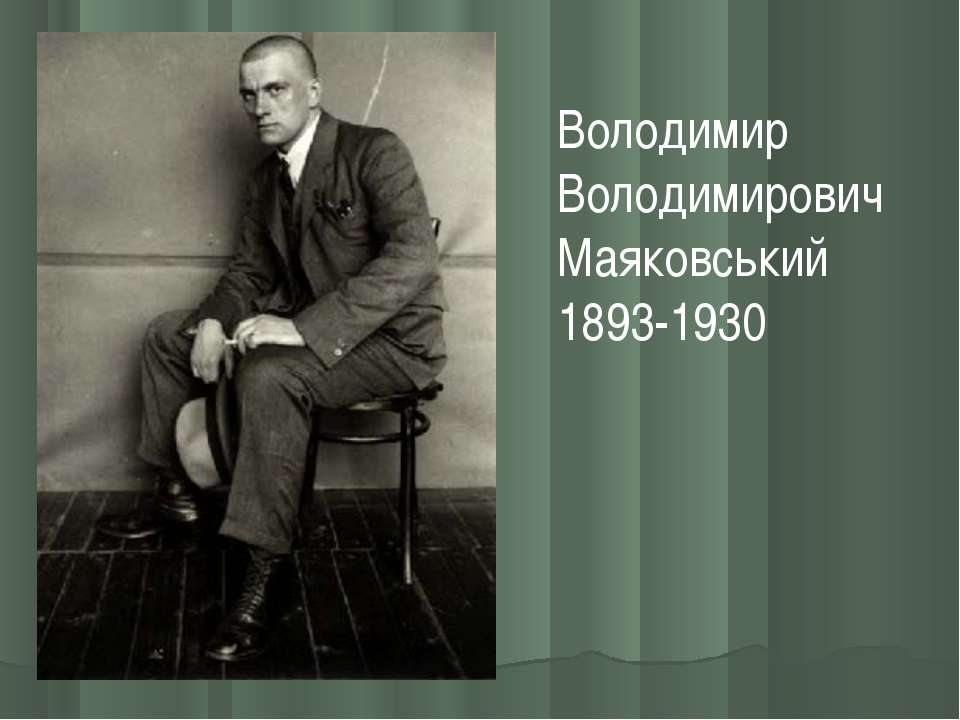 Володимир Володимирович Маяковський 1893-1930