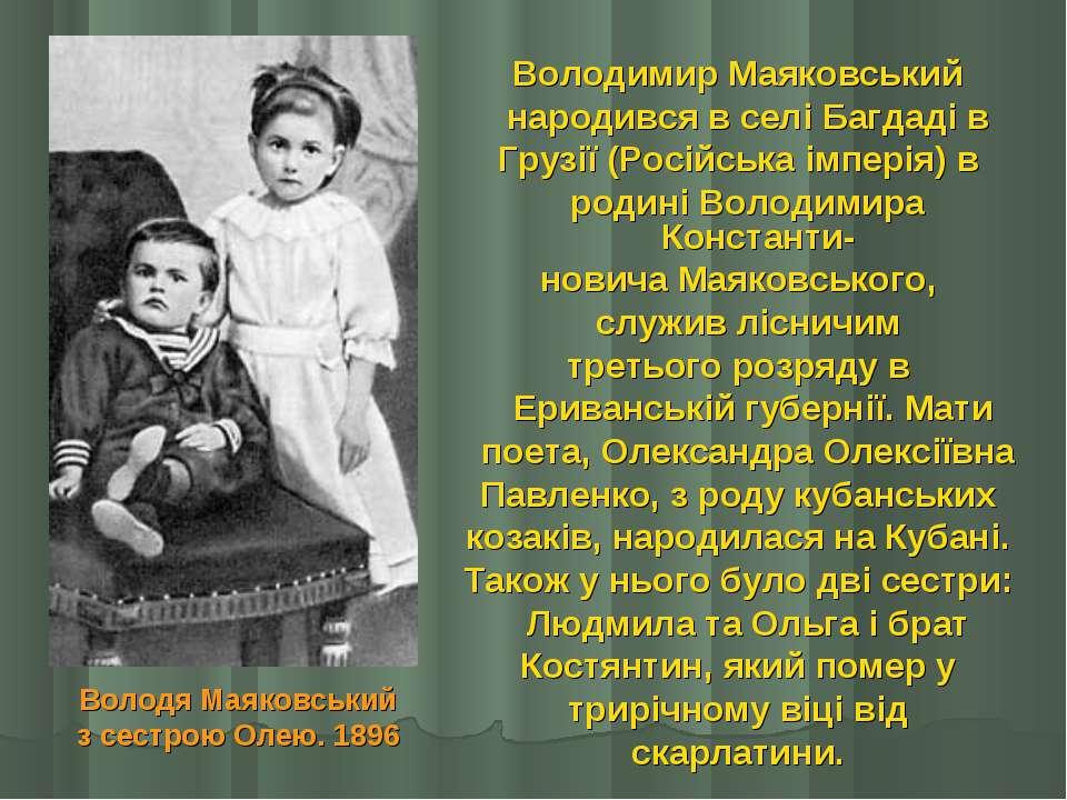 Володимир Маяковський  народився в селі Багдаді в Грузії (Російська імперія)...