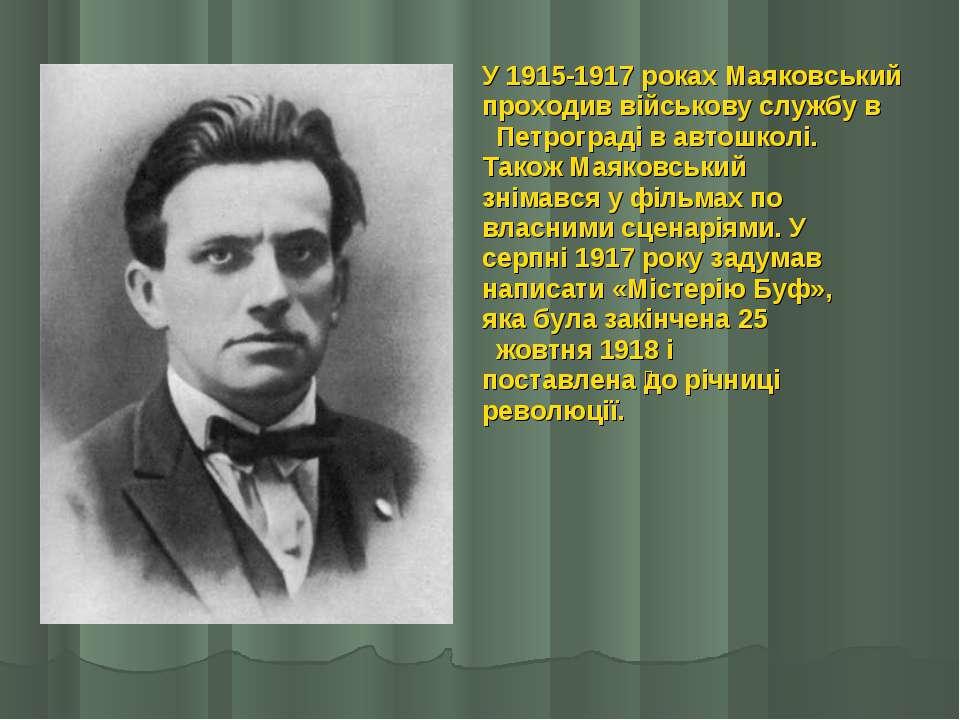 У 1915-1917 роках Маяковський проходив військову службу в  Петрограді в авто...