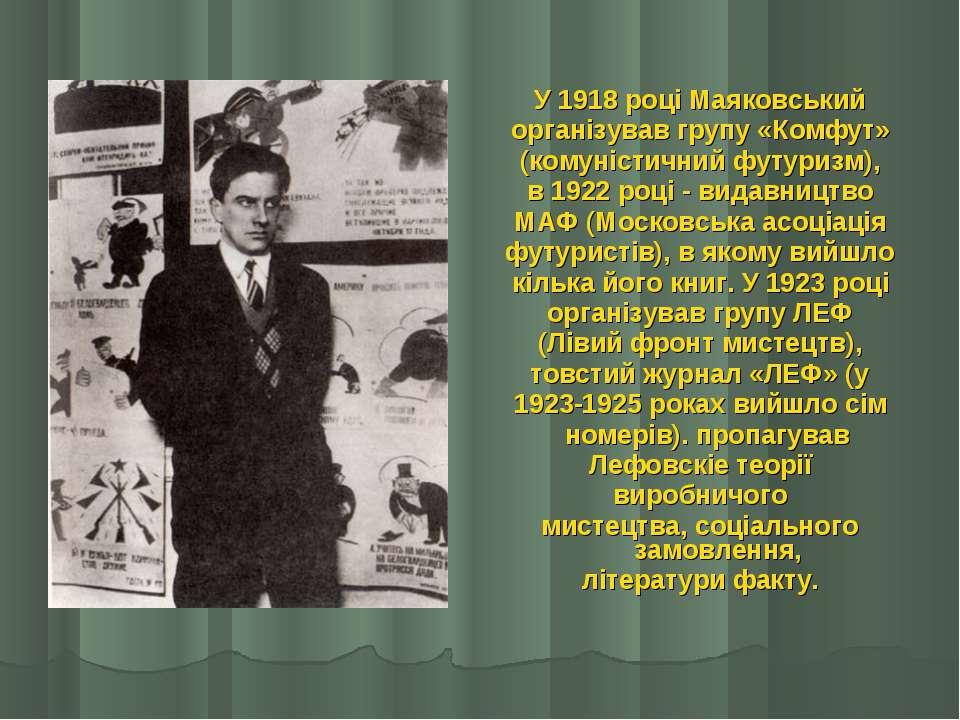 У 1918 році Маяковський організував групу «Комфут» (комуністичний футуризм), ...