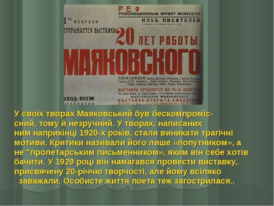 У своїх творах Маяковський був бескомпроміс- сний, тому й незручний. У творах...