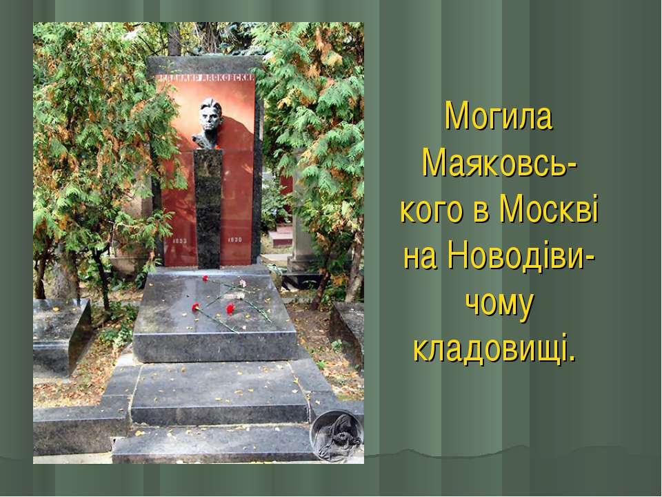 Могила Маяковсь- кого в Москві на Новодіви-чому кладовищі.