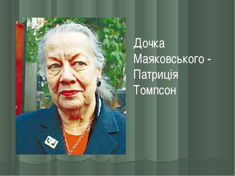Дочка Маяковського - Патриція Томпсон