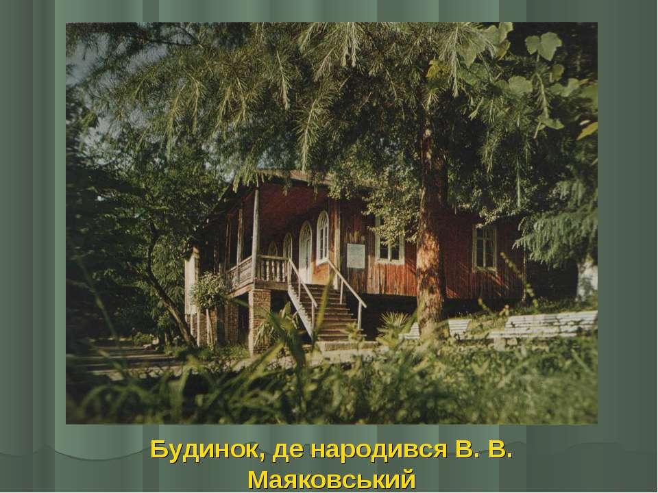 Будинок, де народився В. В. Маяковський