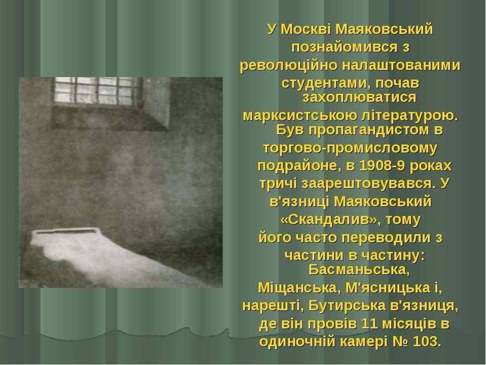 У Москві Маяковський познайомився з революційно налаштованими студентами, поч...