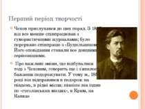 Перший період творчості Чехов прислухався до цих порад. З 1887 він все менше ...