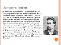 Дитинство і юність АГімназія сформувала у Чехова відразу до лицемірства і фа...