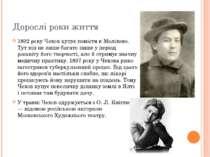 Дорослі роки життя 1892 року Чехов купує помістя в Меліхово. Тут він не лише ...