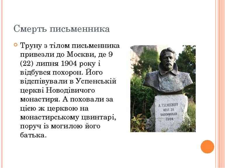 Смерть письменника Труну з тілом письменника привезли до Москви, де 9 (22) ли...