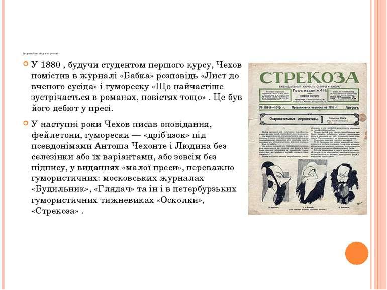 Перший період творчості У 1880 , будучи студентом першого курсу, Чехов поміст...