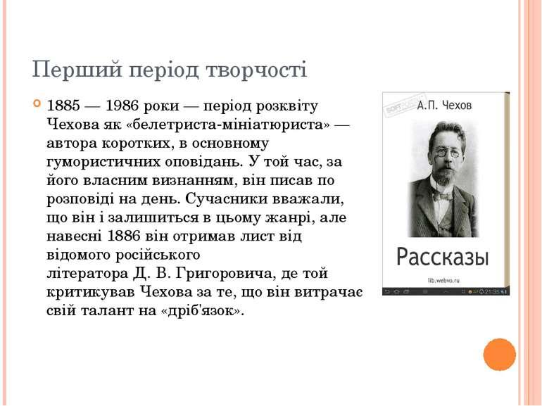 Перший період творчості 1885— 1986 роки— період розквіту Чехова як «белетри...