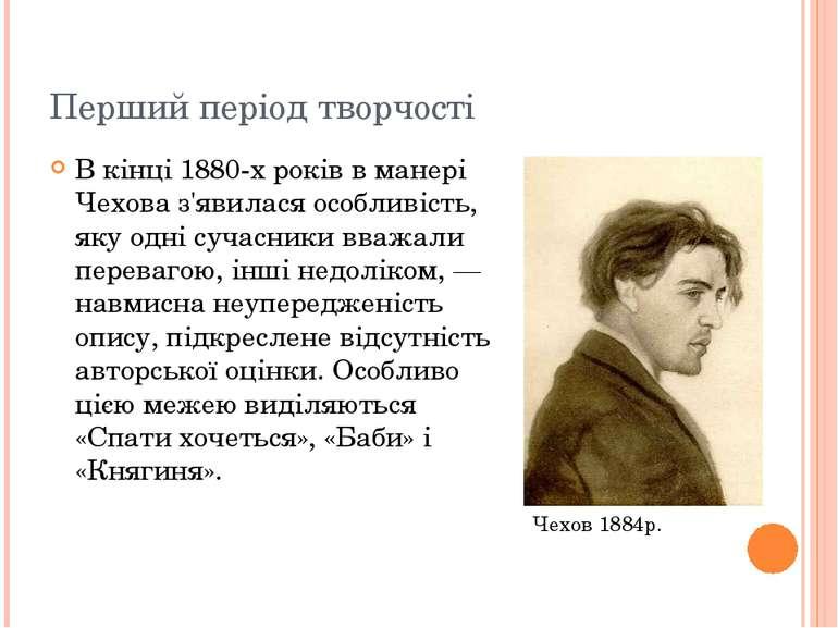 Перший період творчості В кінці 1880-х років в манері Чехова з'явилася особли...