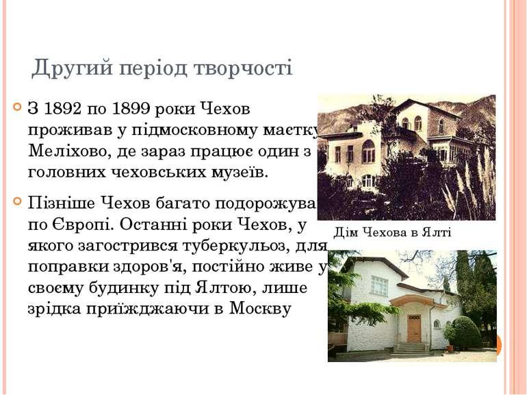 Другий період творчості З 1892 по 1899 роки Чехов проживав у підмосковному ма...