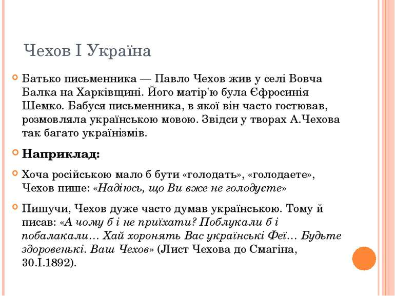 Чехов І Україна Батько письменника — Павло Чехов жив у селі Вовча Балка на Ха...