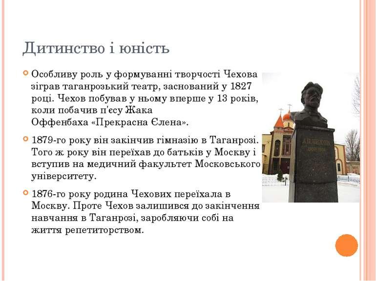 Дитинство і юність Особливу роль у формуванні творчості Чехова зіграв таганро...