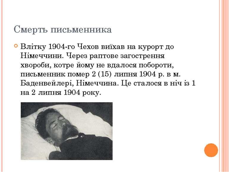 Смерть письменника Влітку 1904-го Чехов виїхав на курорт до Німеччини. Через ...