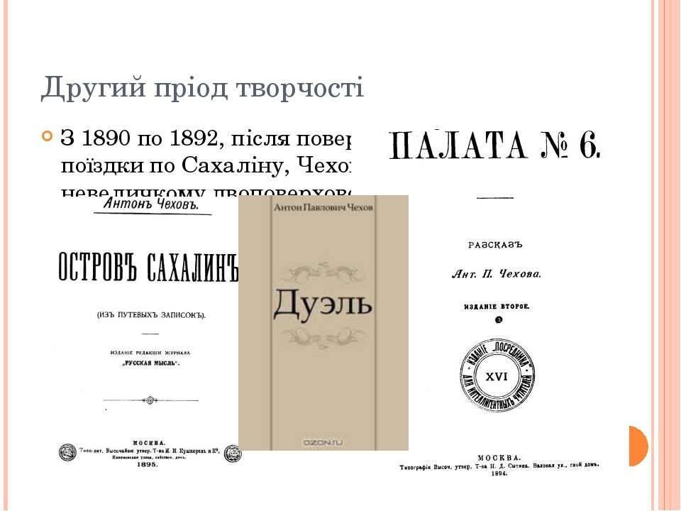 Другий пріод творчості З 1890 по 1892, після повернення до Москви з поїздки п...