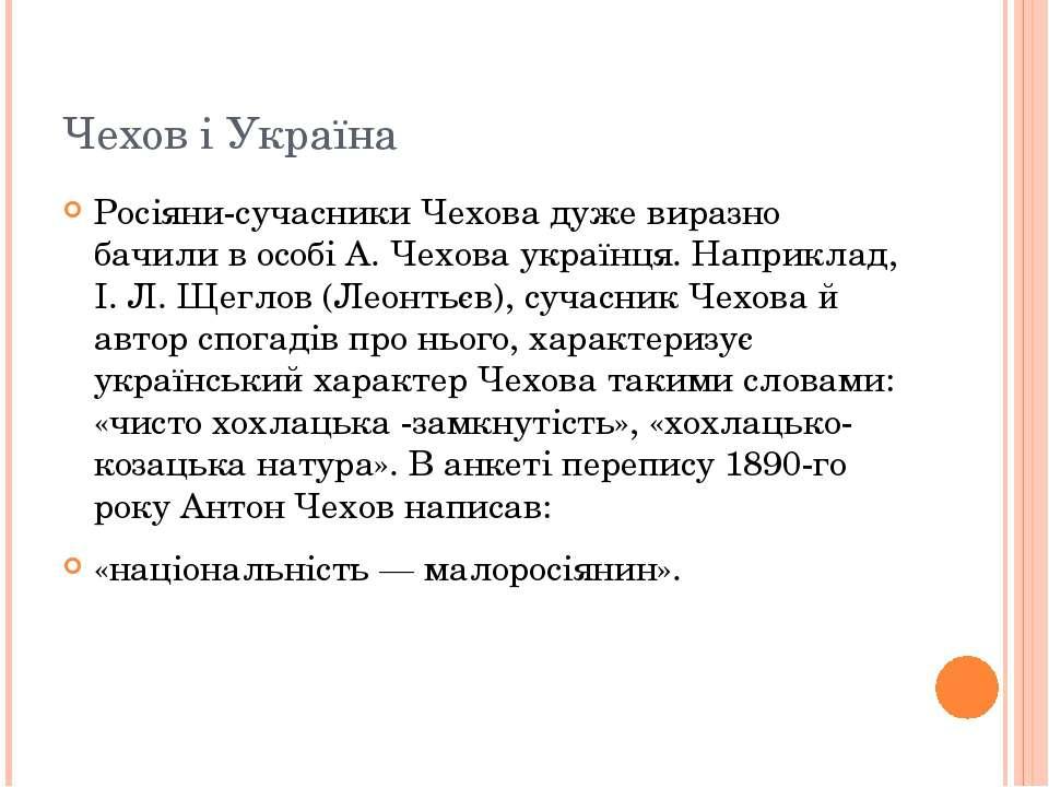 Чехов і Україна Росіяни-сучасники Чехова дуже виразно бачили в особі А. Чехов...
