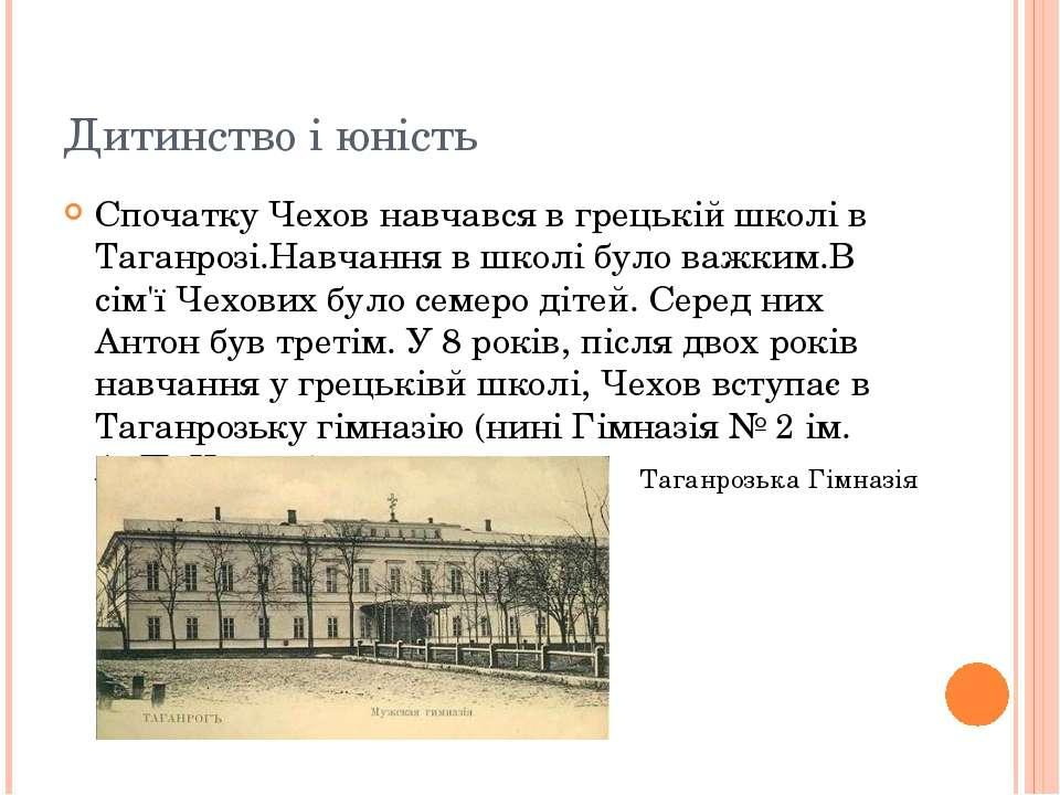 Дитинство і юність Спочатку Чехов навчався в грецькій школі в Таганрозі.Навча...