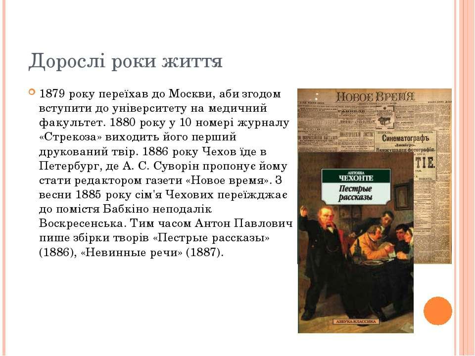 Дорослі роки життя 1879 року переїхав до Москви, аби згодом вступити до уніве...