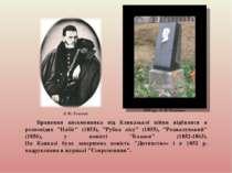 Стела в пам'ять учасника оборони Севастополя 1854-1855 рр.. Л. Н. Толстого Вр...
