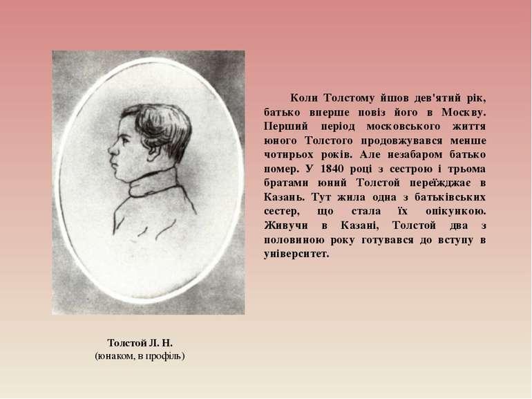 Коли Толстому йшов дев'ятий рік, батько вперше повіз його в Москву. Перший пе...