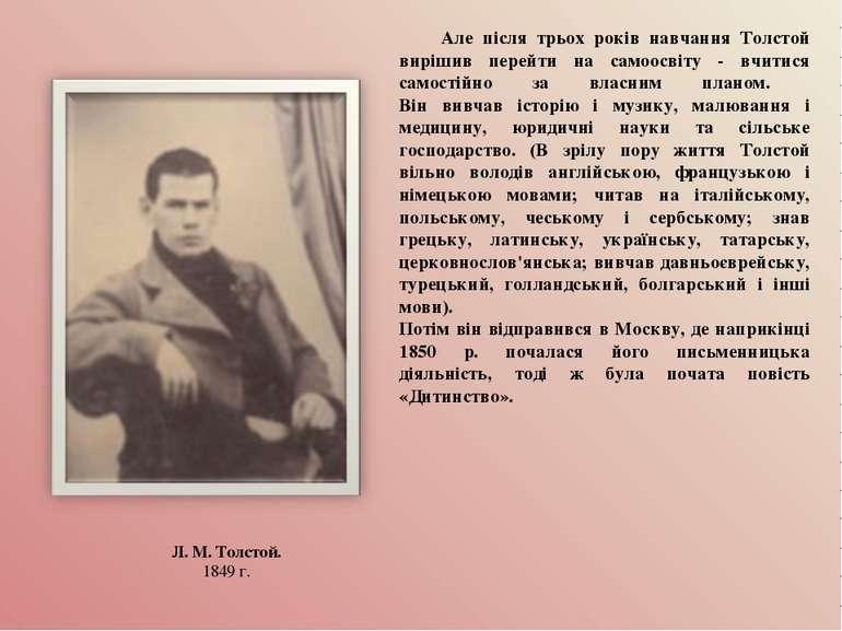 Але після трьох років навчання Толстой вирішив перейти на самоосвіту - вчитис...