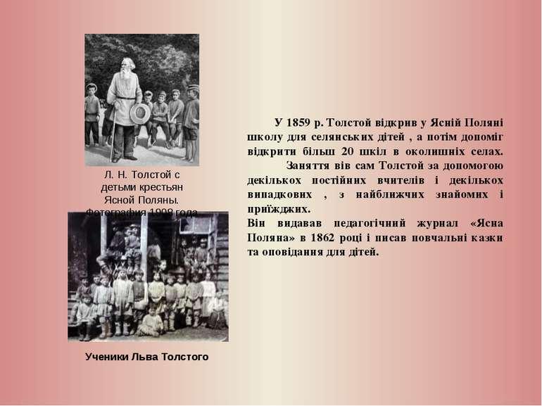 У 1859 р. Толстой відкрив у Ясній Поляні школу для селянських дітей , а потім...