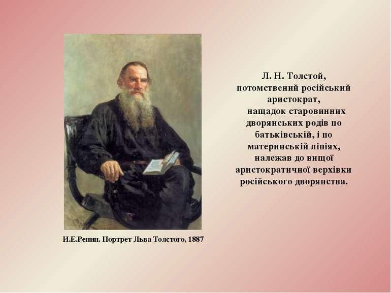 Л. Н. Толстой, потомствений російський аристократ,  нащадок старовинних двор...