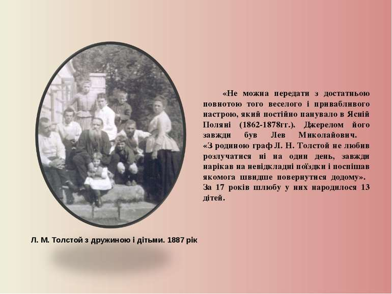 Л.М.Толстой з дружиною і дітьми. 1887 рік «Не можна передати з достатньою п...