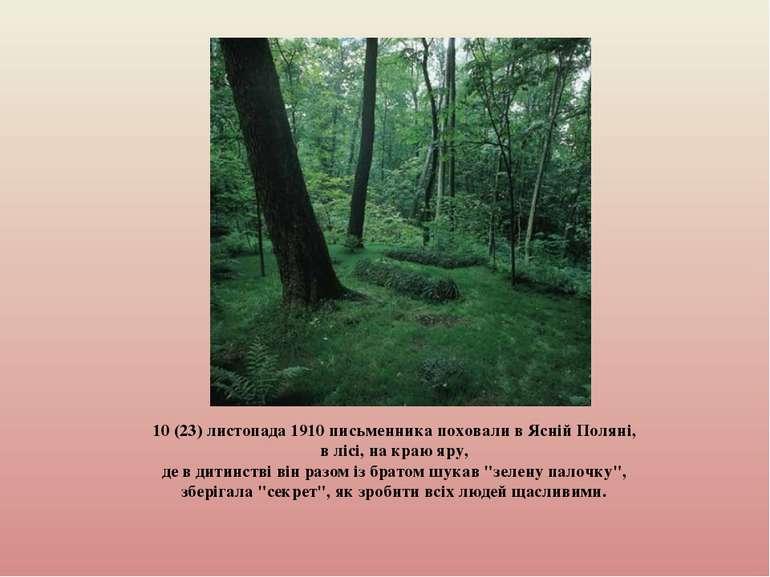 10 (23) листопада 1910 письменника поховали в Ясній Поляні, в лісі, на краю я...
