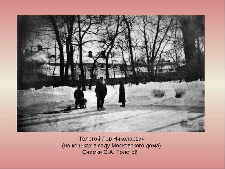 Толстой Лев Николаевич (на коньках в саду Московского дома) Снимки С.А. Толст...