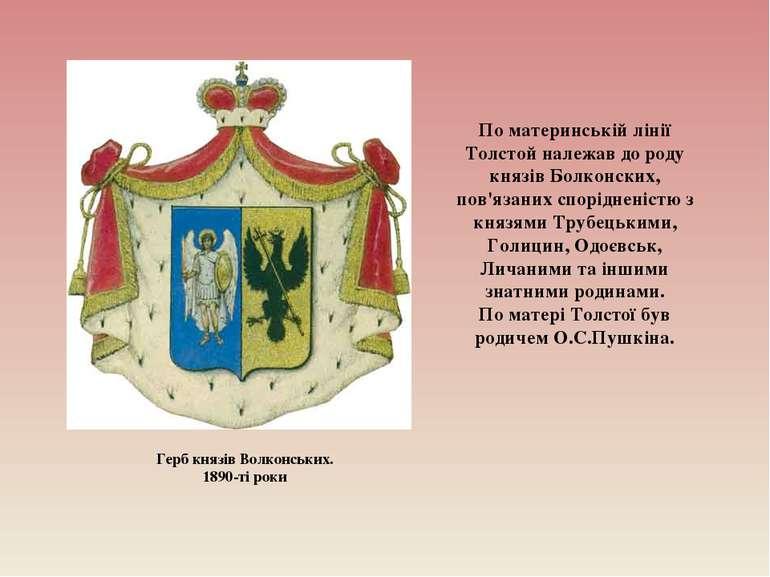 Герб князів Волконських. 1890-ті роки По материнській лінії Толстой належав д...
