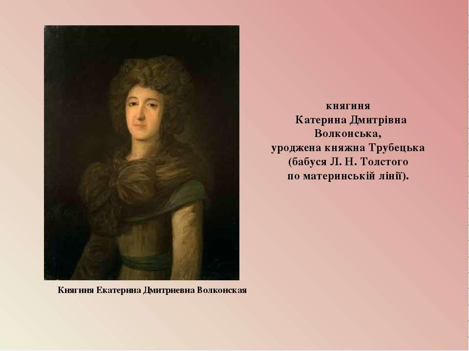 Княгиня Екатерина Дмитриевна Волконская княгиня  Катерина Дмитрівна Волконсь...