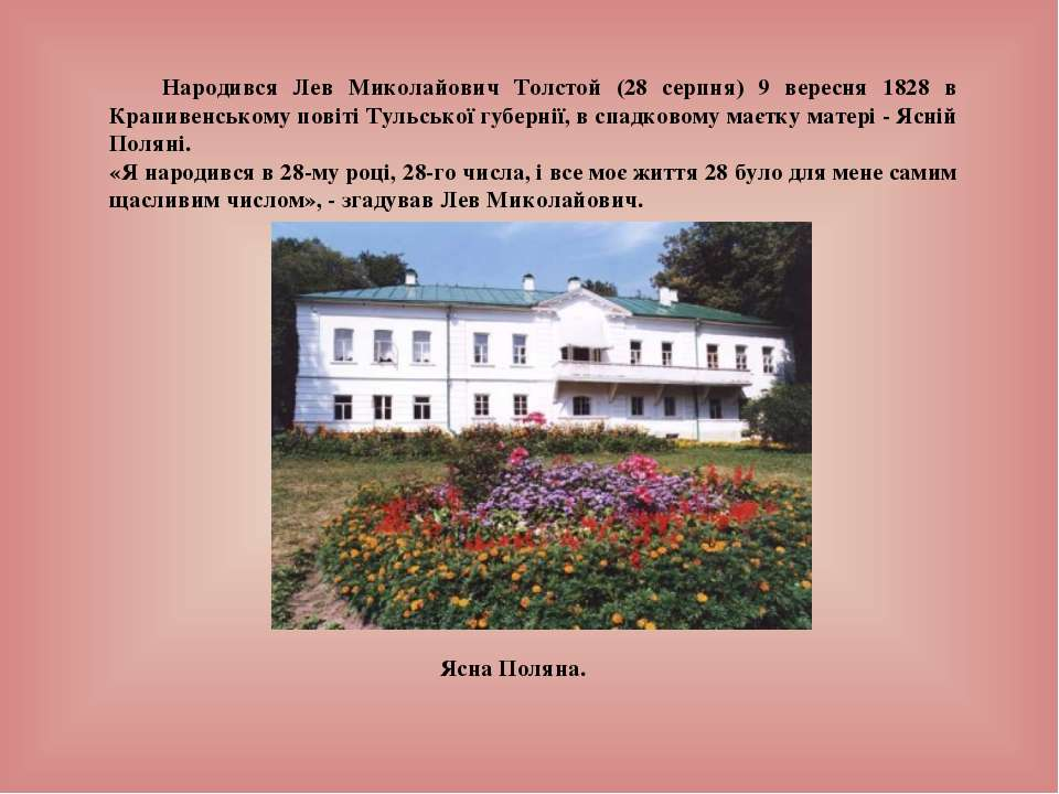 Ясна Поляна. Народився Лев Миколайович Толстой (28 серпня) 9 вересня 1828 в К...