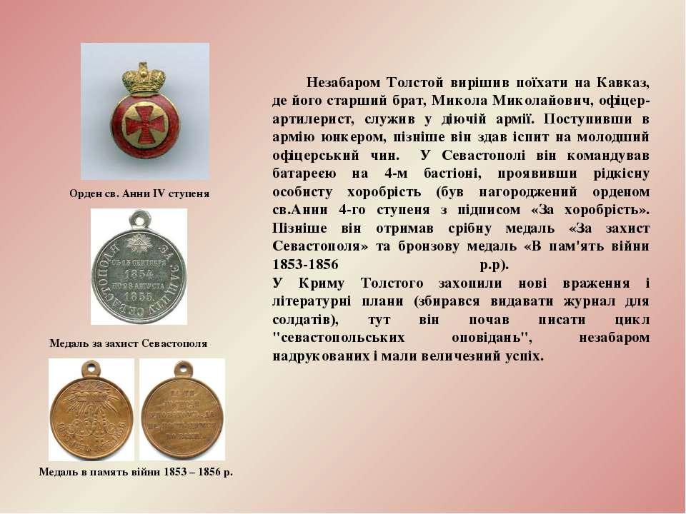 Незабаром Толстой вирішив поїхати на Кавказ, де його старший брат, Микола Мик...