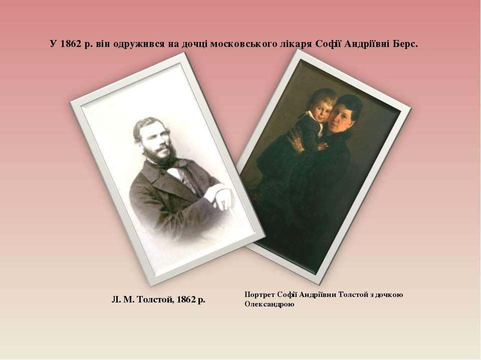 У 1862 р. він одружився на дочці московського лікаря Софії Андріївні Берс. Л....