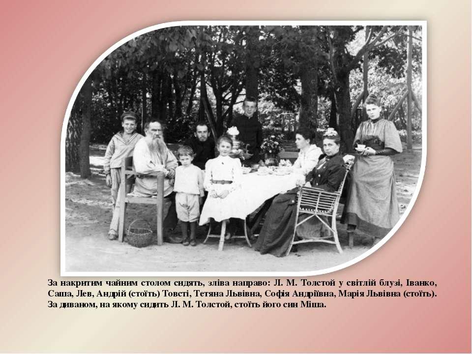 За накритим чайним столом сидять, зліва направо: Л. М. Толстой у світлій блуз...