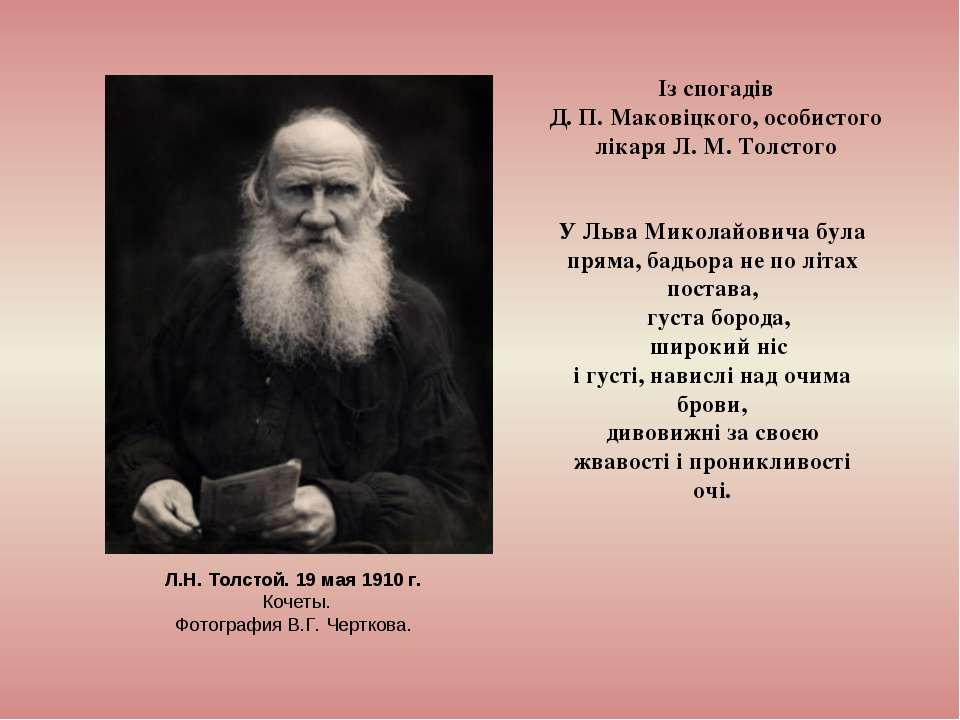 Л.Н. Толстой. 19 мая 1910 г. Кочеты. Фотография В.Г. Черткова. У Льва Миколай...