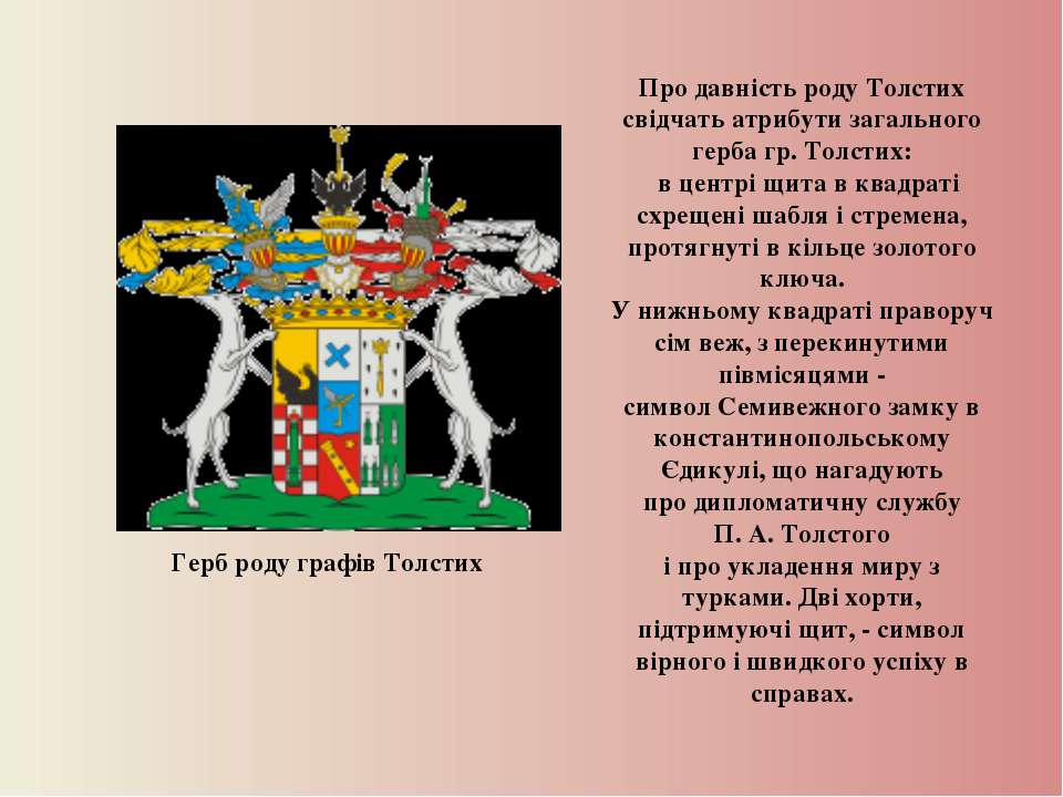 Про давність роду Толстих свідчать атрибути загального герба гр. Толстих:  в...