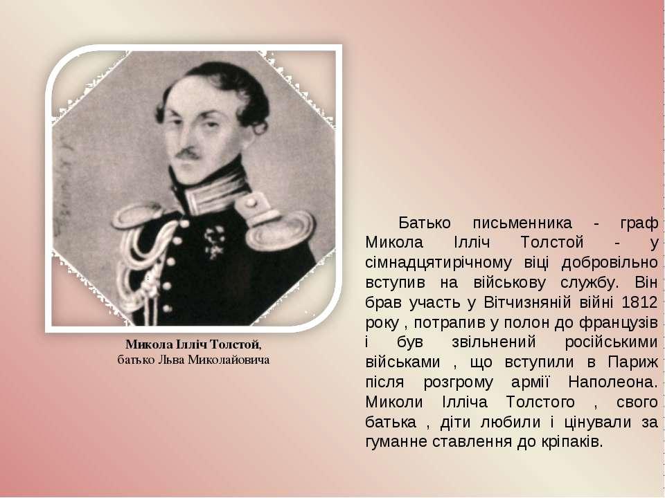 Микола Ілліч Толстой, батько Льва Миколайовича Батько письменника - граф Мико...