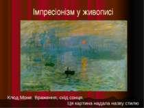 Імпресіонізм у живописі Клод Моне. Враження, схід сонця. Ця картина надала на...