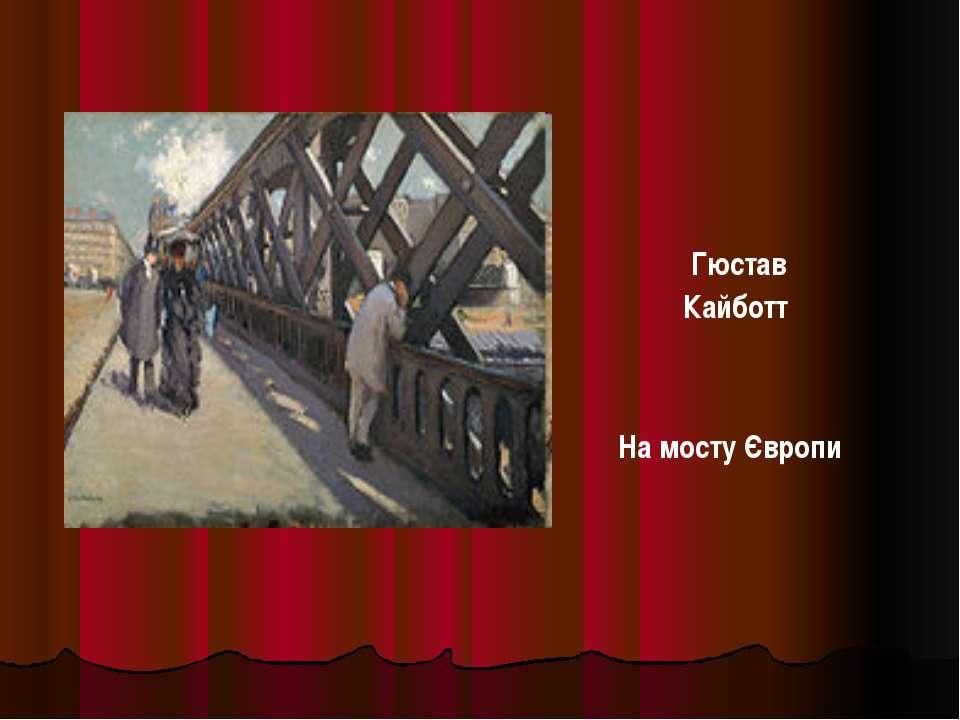Гюстав Кайботт На мосту Європи