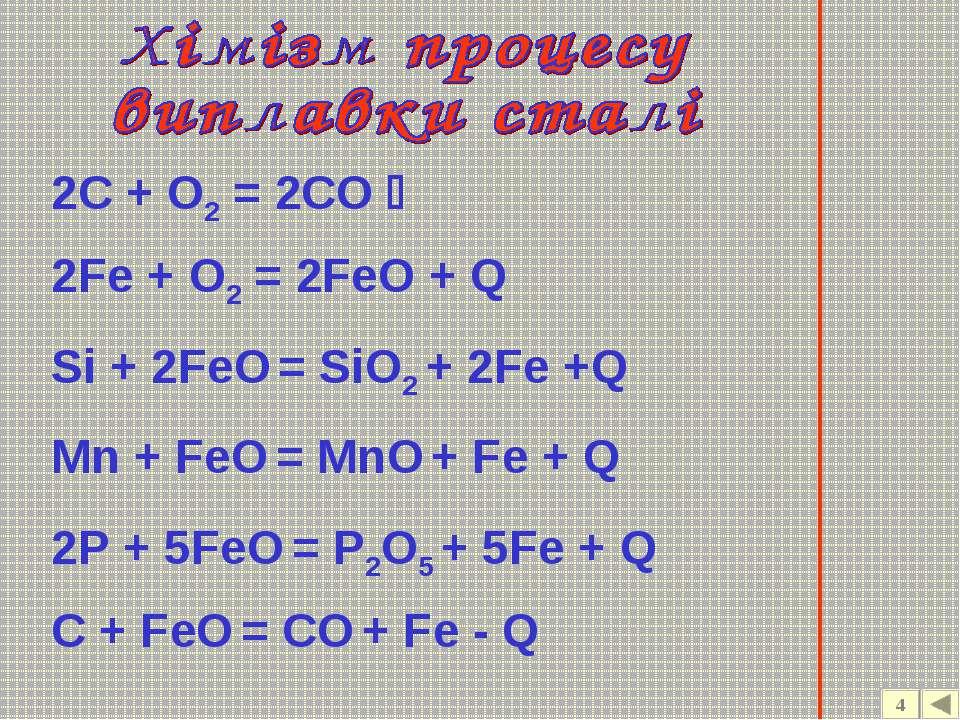 Si + 2FeO = SiO2 + 2Fe +Q 2Fe + O2 = 2FeO + Q Mn + FeO = MnO + Fe + Q 2P + 5F...