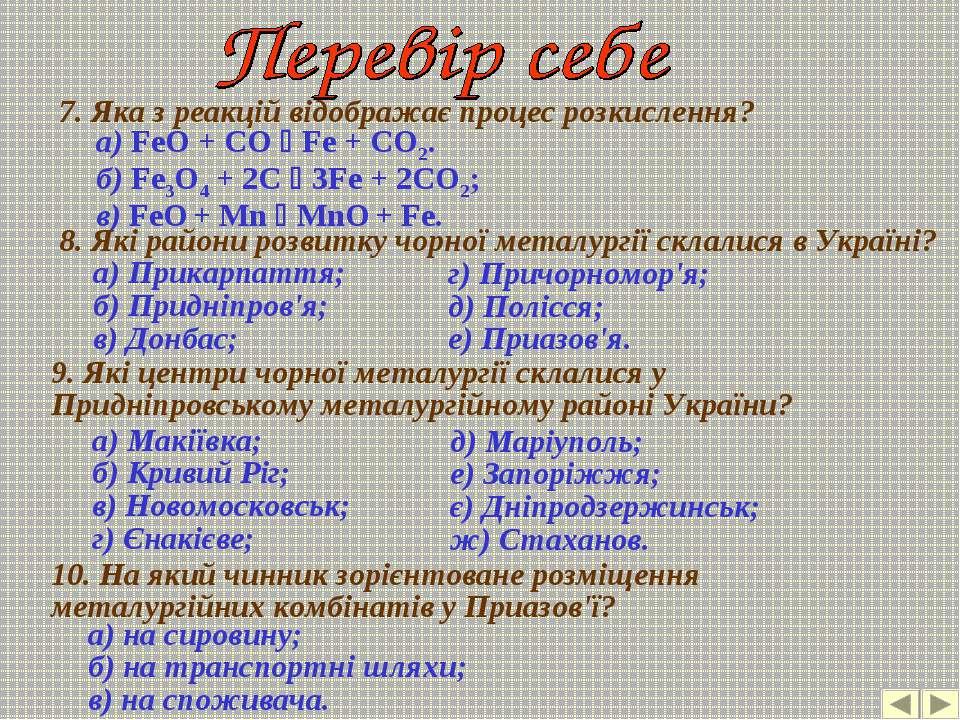 7. Яка з реакцій відображає процес розкислення? а) FeO + CO Fe + CO2. б) Fe3O...