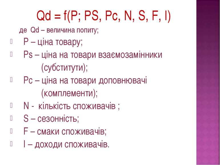 Qd = f(P; PS, Pc, N, S, F, I) де Qd – величина попиту; P – ціна товару; Ps – ...