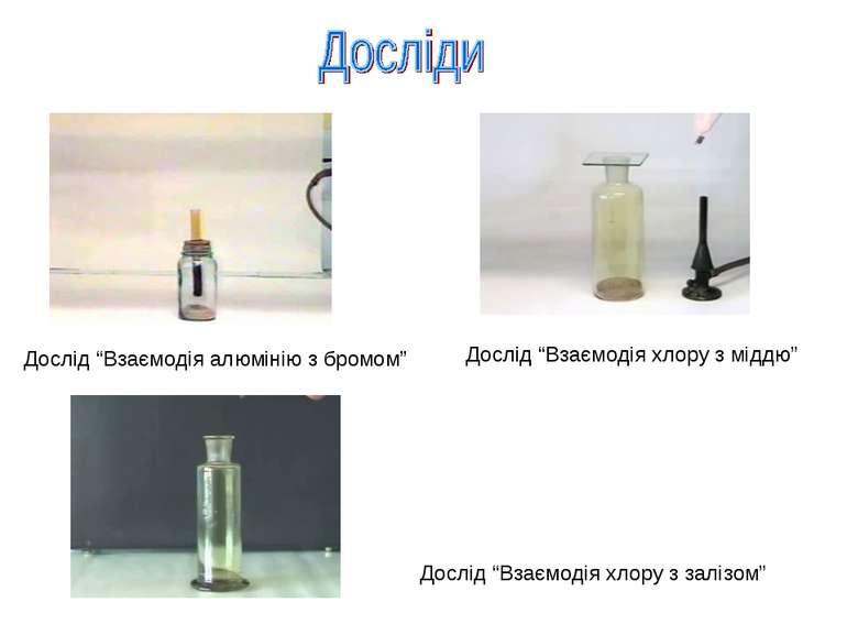 """Дослід """"Взаємодія алюмінію з бромом"""" Дослід """"Взаємодія хлору з залізом"""" Дослі..."""