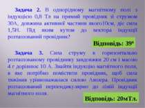 Задача 2. В однорідному магнітному полі з індукцією 0,8 Тл на прямий провідни...